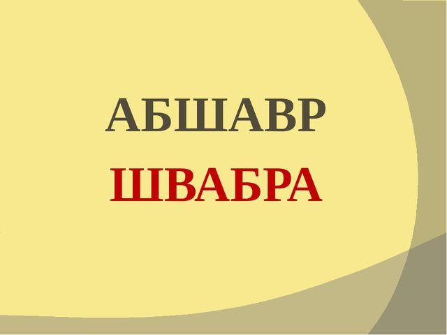АБШАВР ШВАБРА