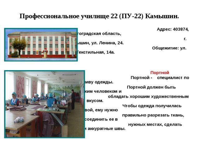 Профессиональное училище 22 (ПУ-22) Камышин. Адрес: 403874, Волгоградская обл...