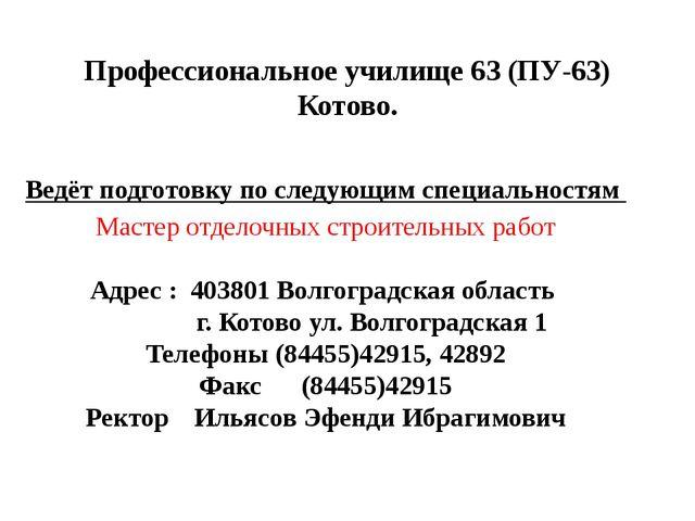 Профессиональное училище 63 (ПУ-63) Котово. Ведёт подготовку по следующим спе...