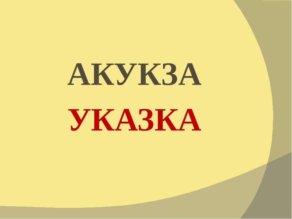 АКУКЗА УКАЗКА