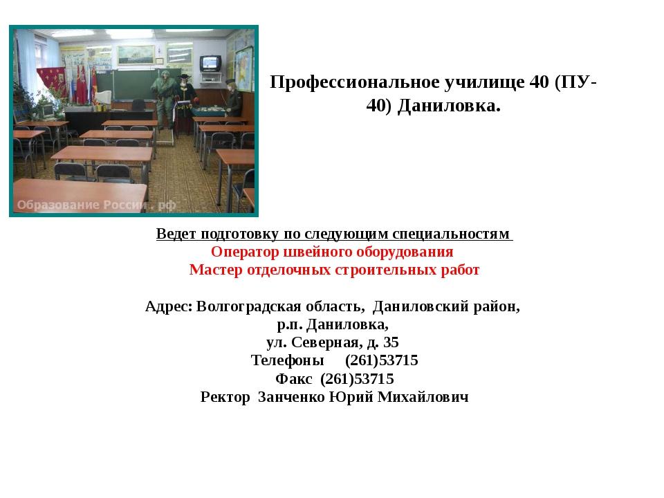 Профессиональное училище 40 (ПУ-40) Даниловка. Ведет подготовку по следующим...