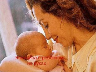Женщина с ребёнком на руках !