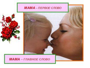 МАМА – ПЕРВОЕ СЛОВО МАМА – ГЛАВНОЕ СЛОВО