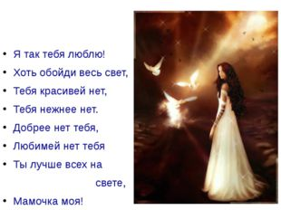 Я так тебя люблю! Хоть обойди весь свет, Тебя красивей нет, Тебя нежнее нет.
