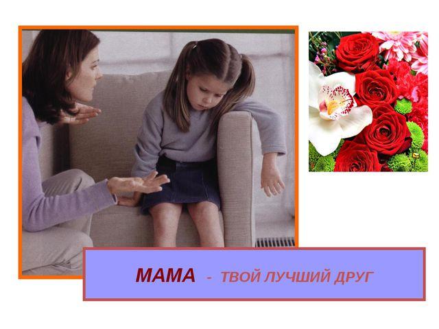 МАМА - ТВОЙ ЛУЧШИЙ ДРУГ