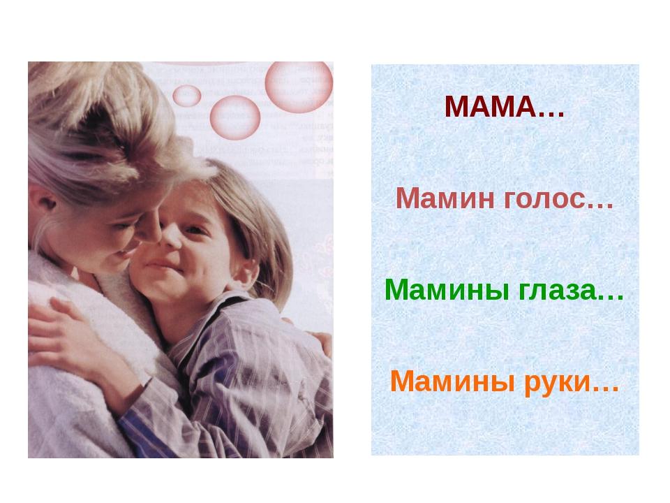 МАМА… Мамин голос… Мамины глаза… Мамины руки…