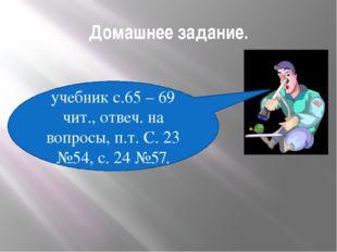 Домашнее задание. учебник с.65 – 69 чит., отвеч. на вопросы, п.т. С. 23 №54,
