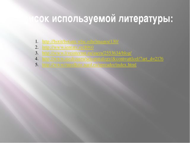 Список используемой литературы: http://botit/botany.wlsc.edu/images/130/ http...