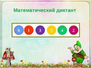 Математический диктант 6 1 3 5 4 2