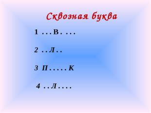 Сквозная буква 1 . . . В . . . . 2 . . Л . . 3 П . . . . . К 4 . . Л . . . .