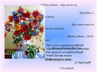 Цветы, цветы…Как много их, И розовых, и голубых, Как мотыльков на тонких стеб