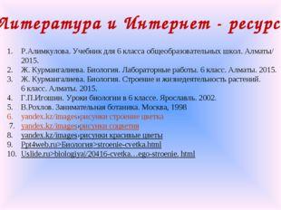 Литература и Интернет - ресурсы Р.Алимкулова. Учебник для 6 класса общеобразо