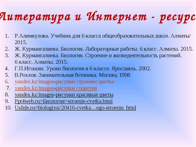 Литература и Интернет - ресурсы Р.Алимкулова. Учебник для 6 класса общеобразо...