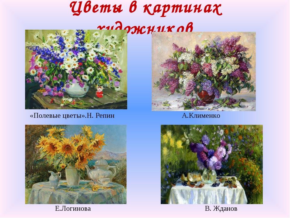 Цветы в картинах художников «Полевые цветы».Н. Репин А.Клименко В. Жданов Е.Л...