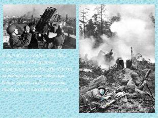 В октябре и ноябре 1941 враг предпринял два крупных наступления на Москву. В