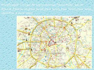Москва-город -Солнце! На карте столицы России видно, как от Кремля в разные с