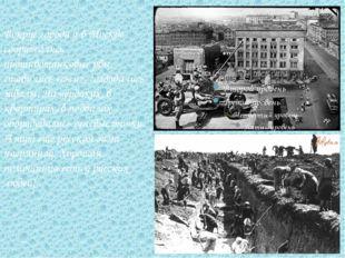 Вокруг города и в Москве сооружались противотанковые рвы, ставились «ежи», со