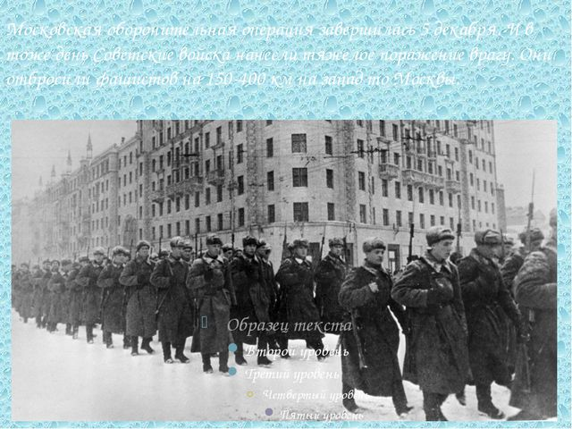 Московская оборонительная операция завершилась 5 декабря. И в тоже день Совет...