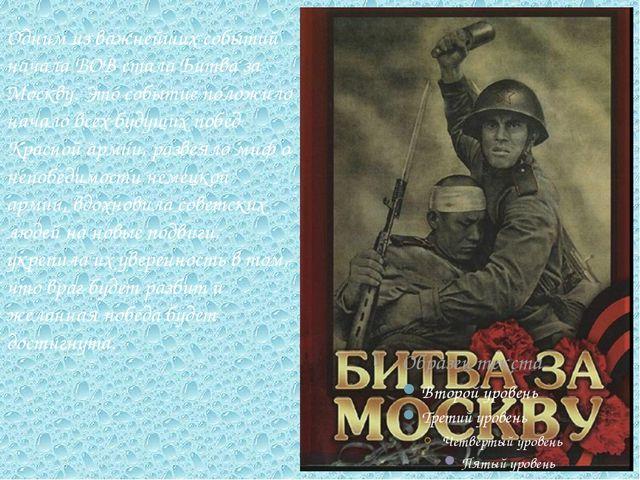 Одним из важнейших событий начала ВОВ стала Битва за Москву. Это событие поло...