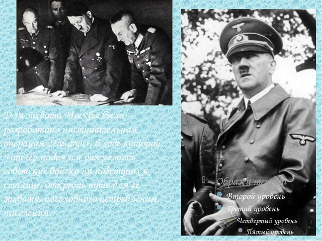 Для захвата Москвы была разработана наступательная операция «Тайфун», в ходе...