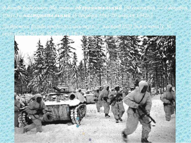 В битве выделяют два этапа: оборонительный (30 сентября — 5 декабря 1941г.) и...