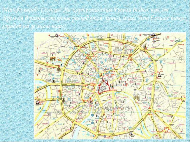 Москва-город -Солнце! На карте столицы России видно, как от Кремля в разные с...