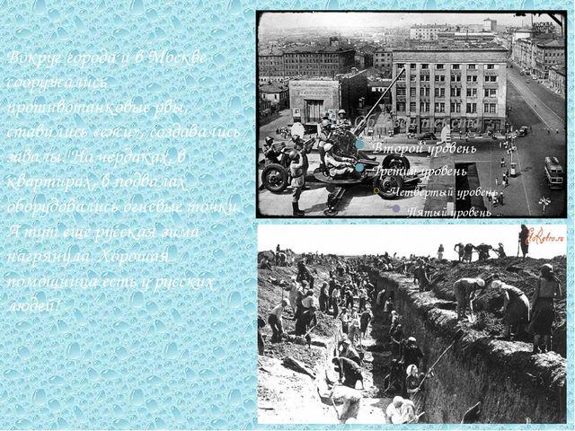 Вокруг города и в Москве сооружались противотанковые рвы, ставились «ежи», со...
