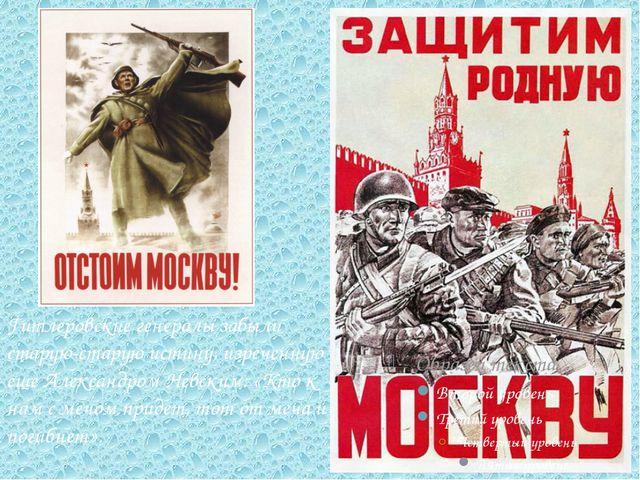 Гитлеровские генералы забыли старую-старую истину, изреченную еще Александром...