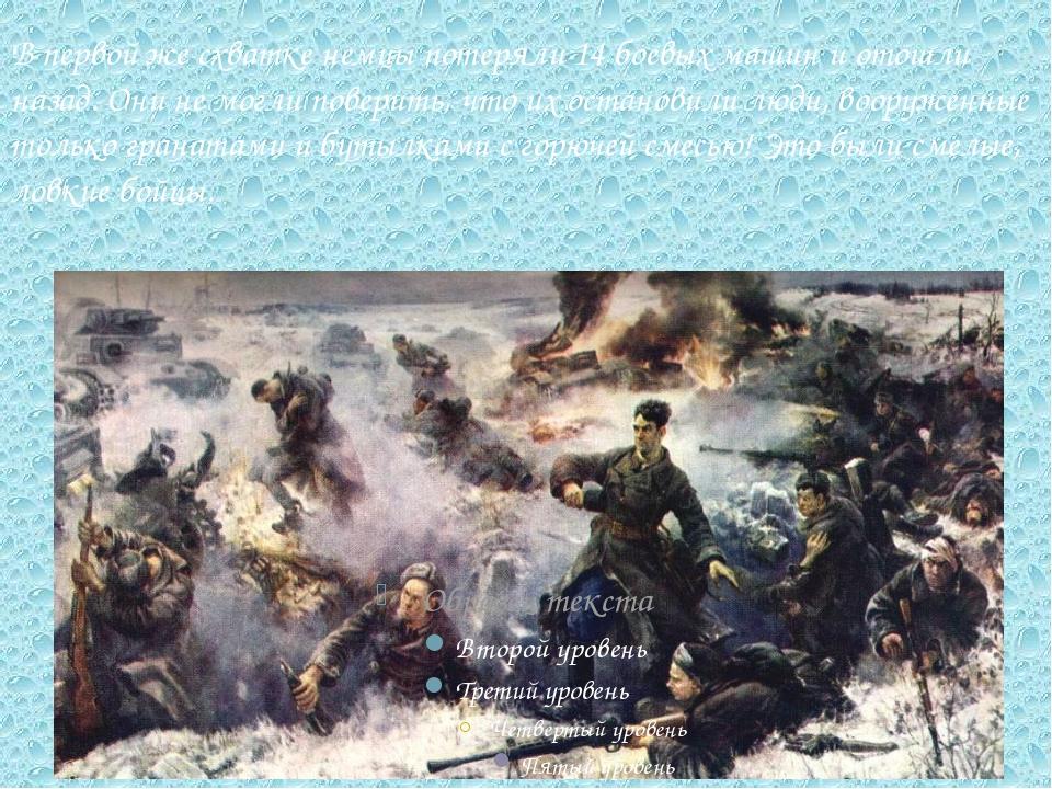 В первой же схватке немцы потеряли 14 боевых машин и отошли назад. Они не мог...