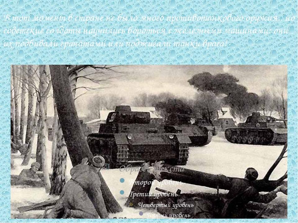 В тот момент в стране не было много противотанкового оружия.. но советские со...