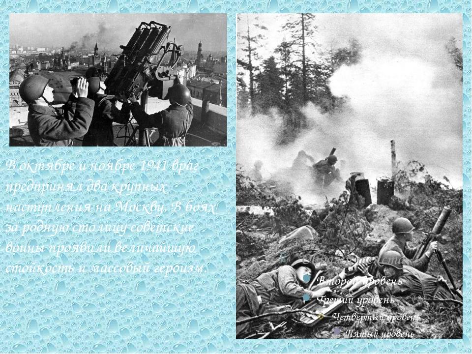 В октябре и ноябре 1941 враг предпринял два крупных наступления на Москву. В...