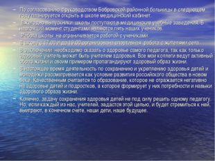 По согласованию с руководством Бобровской районной больницы в следующем году