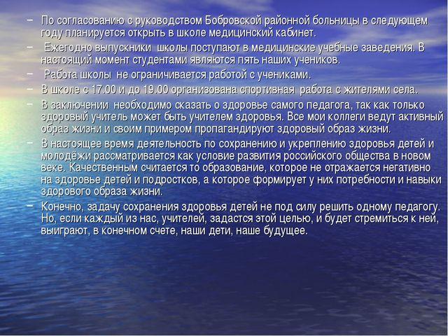 По согласованию с руководством Бобровской районной больницы в следующем году...