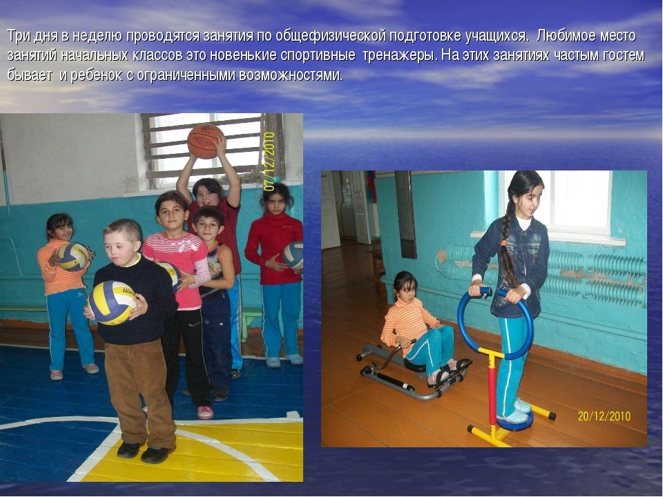 Три дня в неделю проводятся занятия по общефизической подготовке учащихся. Лю...