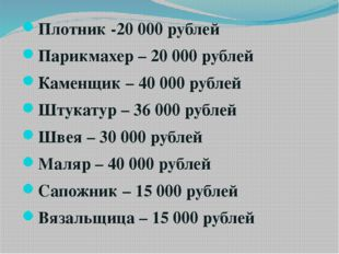 Плотник -20 000 рублей Парикмахер – 20 000 рублей Каменщик – 40 000 рублей Шт