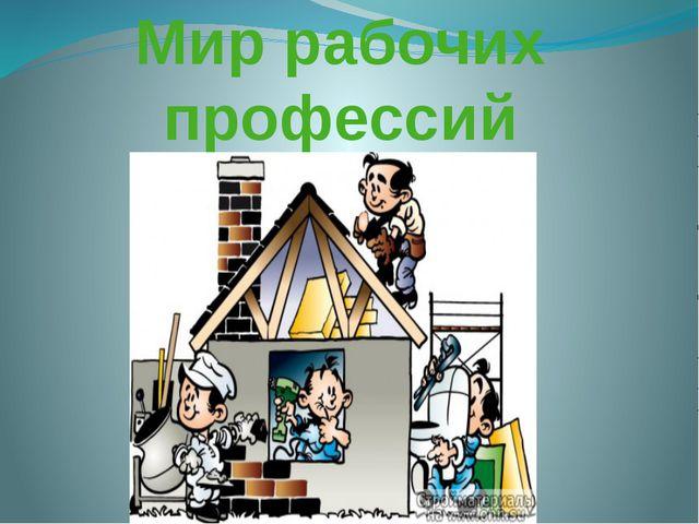 Мир рабочих профессий