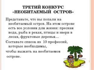 ТРЕТИЙ КОНКУРС «НЕОБИТАЕМЫЙ ОСТРОВ» Представьте, что вы попали на необитаемый