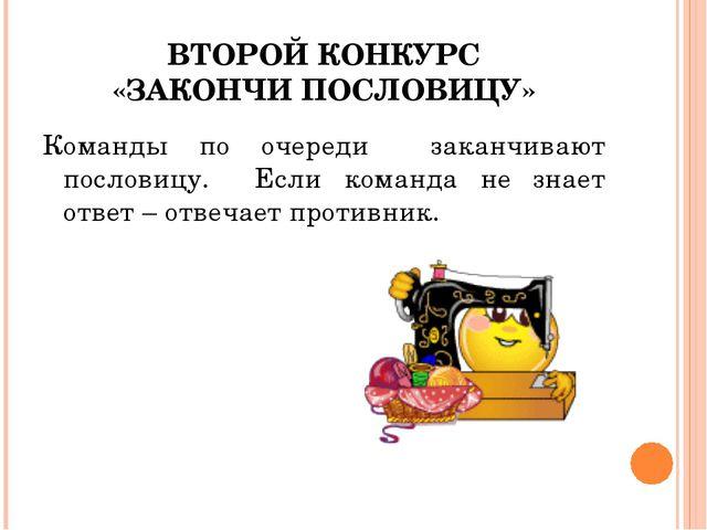 ВТОРОЙ КОНКУРС «ЗАКОНЧИ ПОСЛОВИЦУ» Команды по очереди заканчивают пословицу....