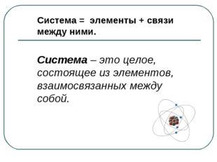 Система = элементы + связи между ними. Система – это целое, состоящее из элем