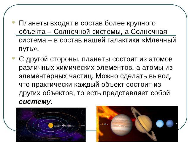 Планеты входят в состав более крупного объекта – Солнечной системы, а Солнечн...