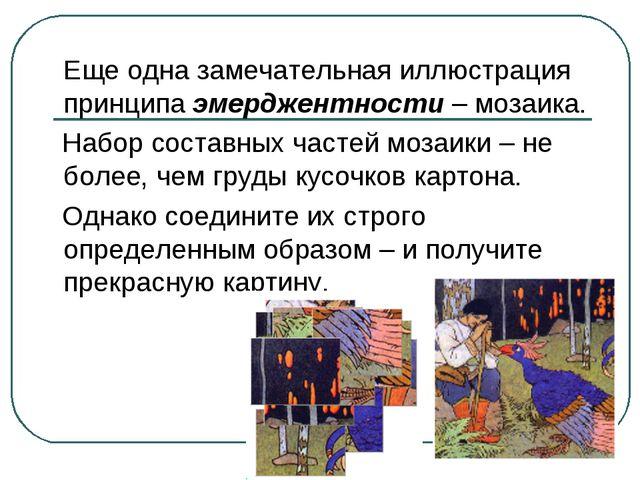 Еще одна замечательная иллюстрация принципа эмерджентности – мозаика. Набор...