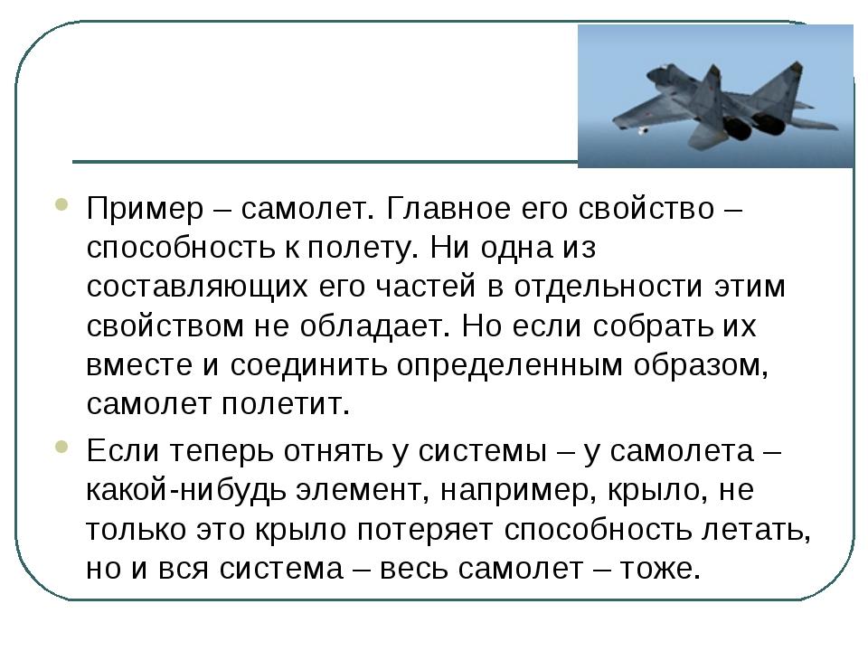 Пример – самолет. Главное его свойство – способность к полету. Ни одна из сос...
