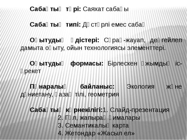 Сабақтың түрі: Саяхат сабағы Сабақтың типі: Дәстүрлі емес сабақ Оқытудың әдіс...
