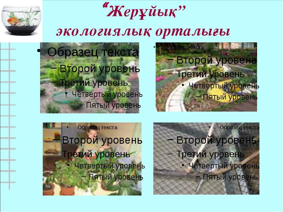 """""""Жерұйық"""" экологиялық орталығы"""