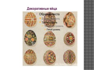 Декоративные яйца