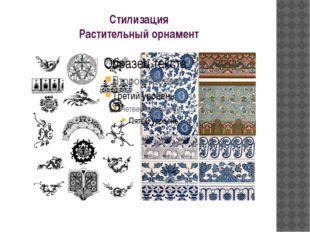 Стилизация Растительный орнамент
