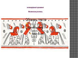 зооморфный орнамент Мезенская роспись