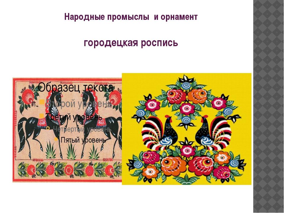 Народные промыслы и орнамент городецкая роспись