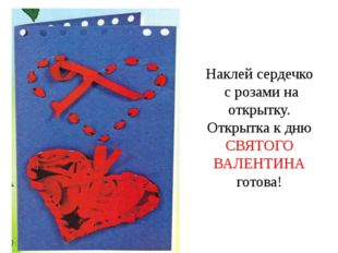 Наклей сердечко с розами на открытку. Открытка к дню СВЯТОГО ВАЛЕНТИНА готова!