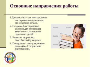 Основные направления работы 1.Диагностика - как неотъемлемая часть развития